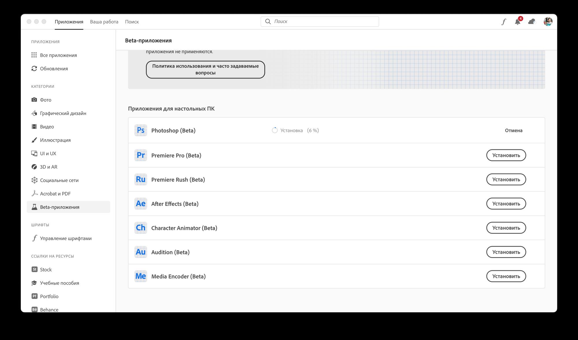 Приложения Adobe работающие на процессоре M1 от Apple