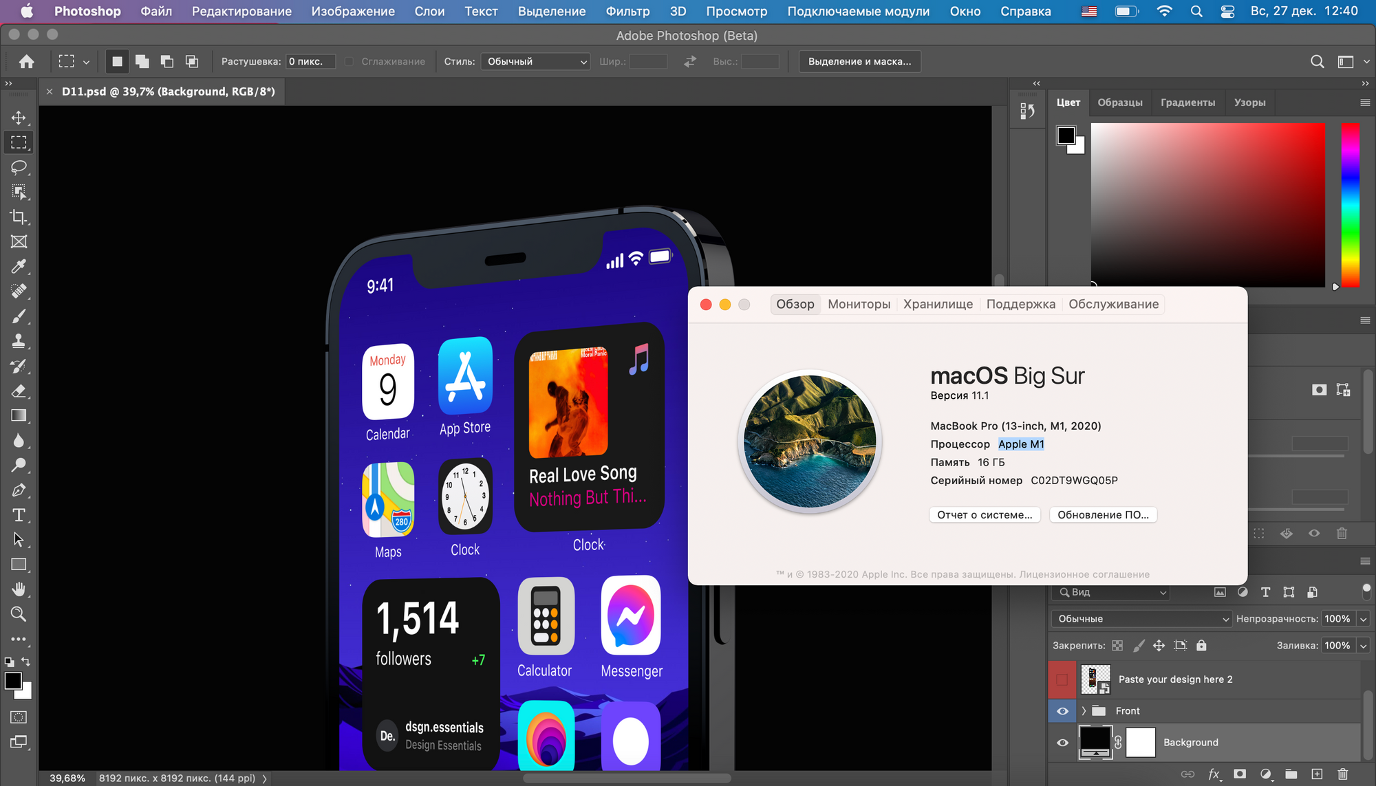 Adobe Photoshop работает на M1, MacBook pro 13 2020