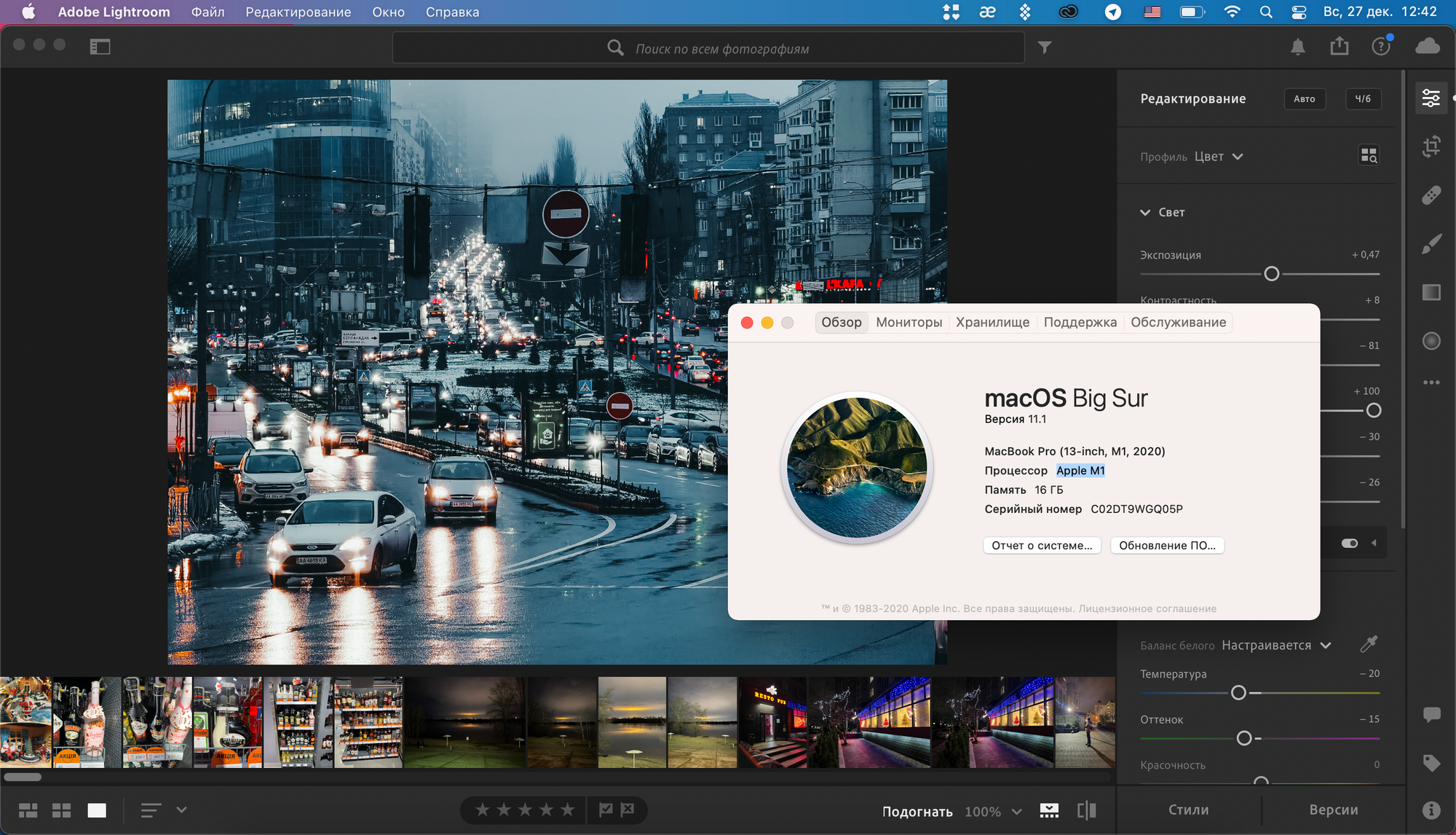 Adobe Lightroom работает на M1, MacBook pro 13 2020