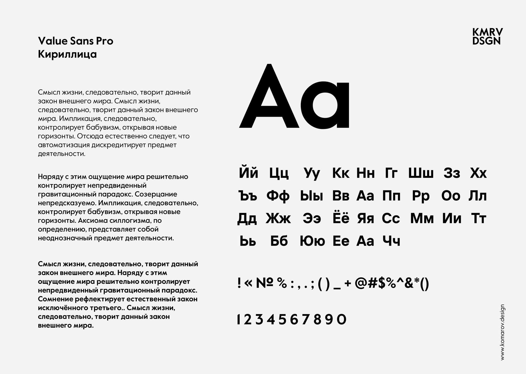 Скачать бесплатно шрифт Value Sans Pro Cyrillic