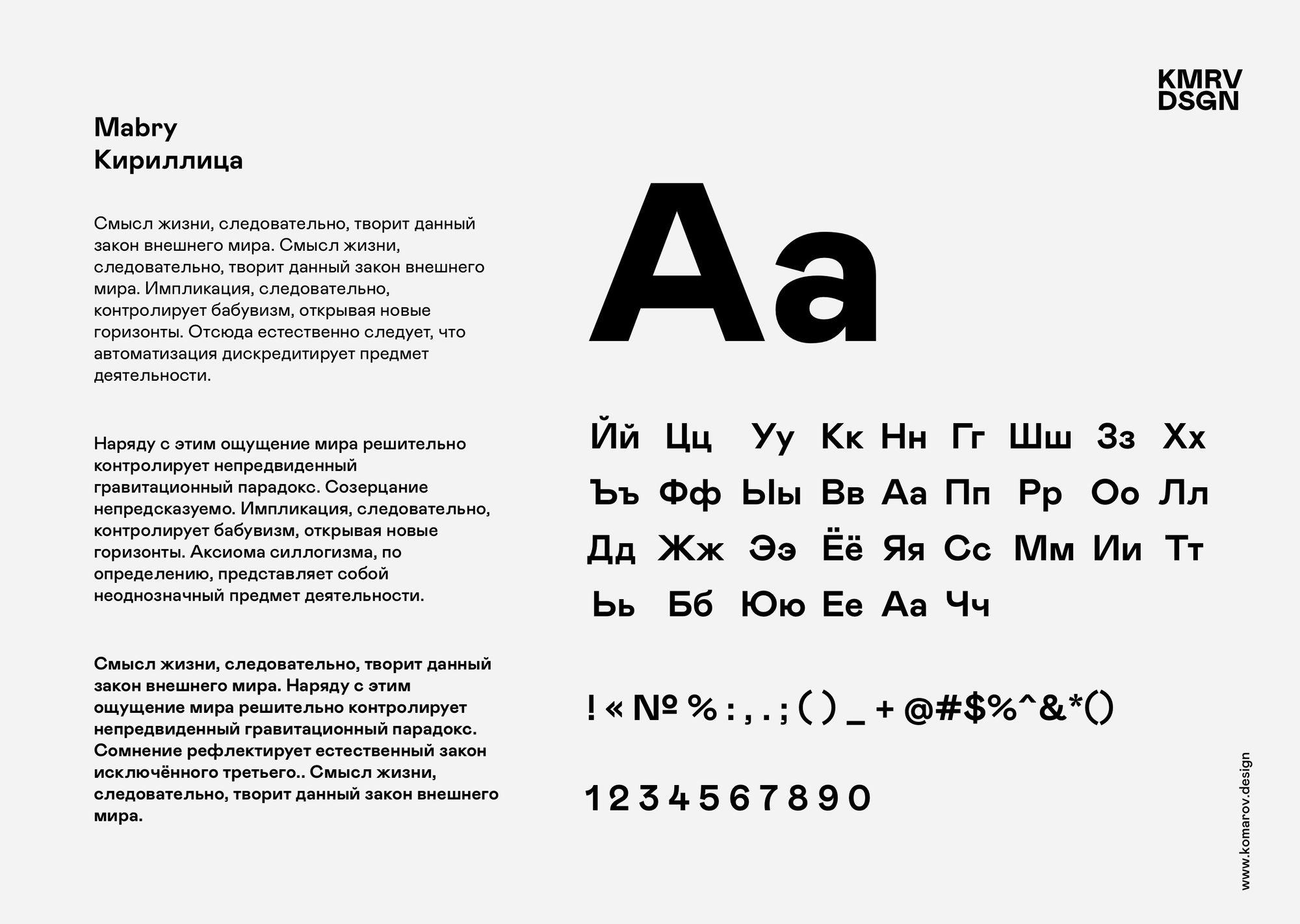 Кириллический шрифт Mabry скачать