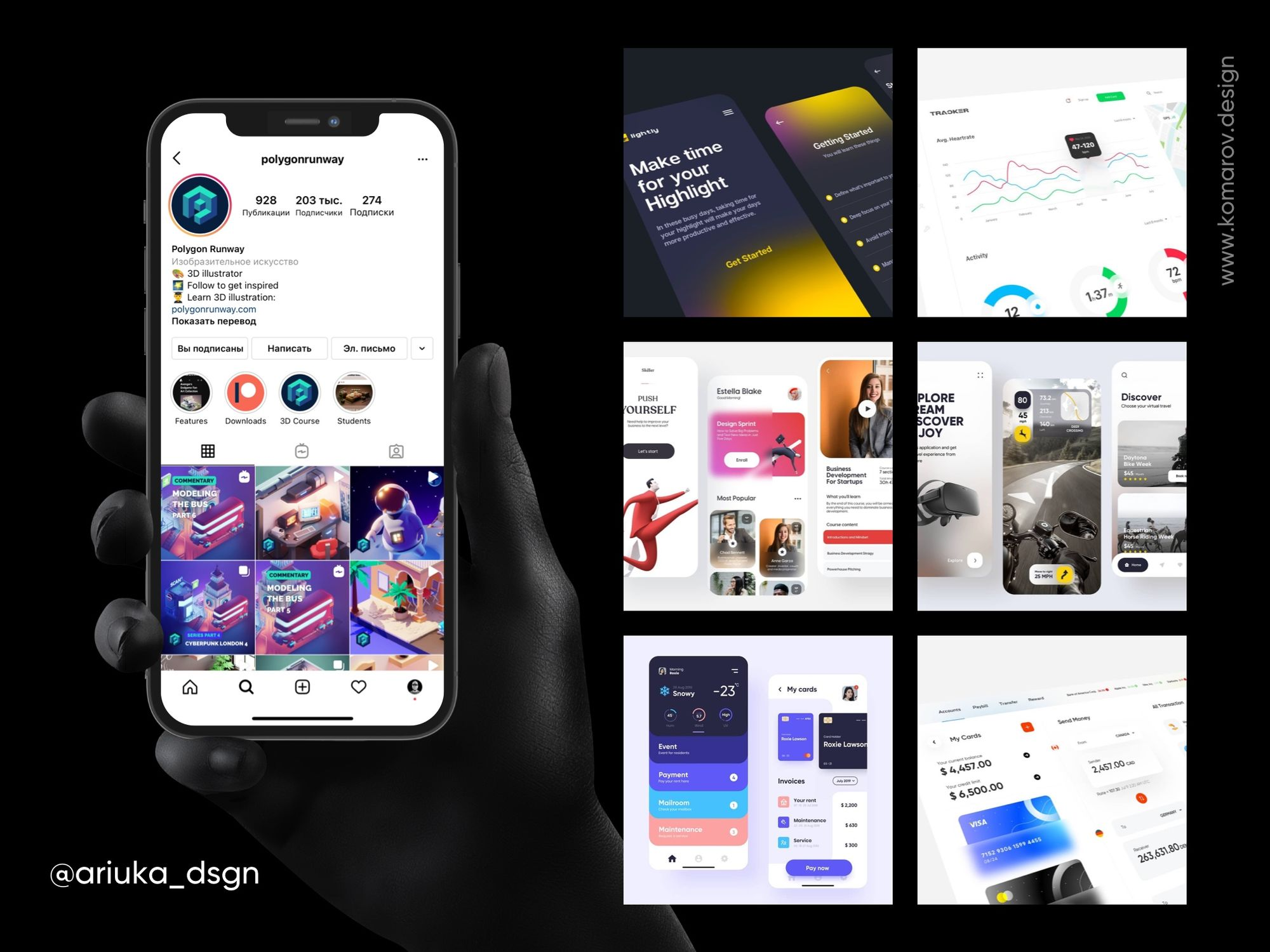 Инстаграм-аккаунт о UI, UX дизайне