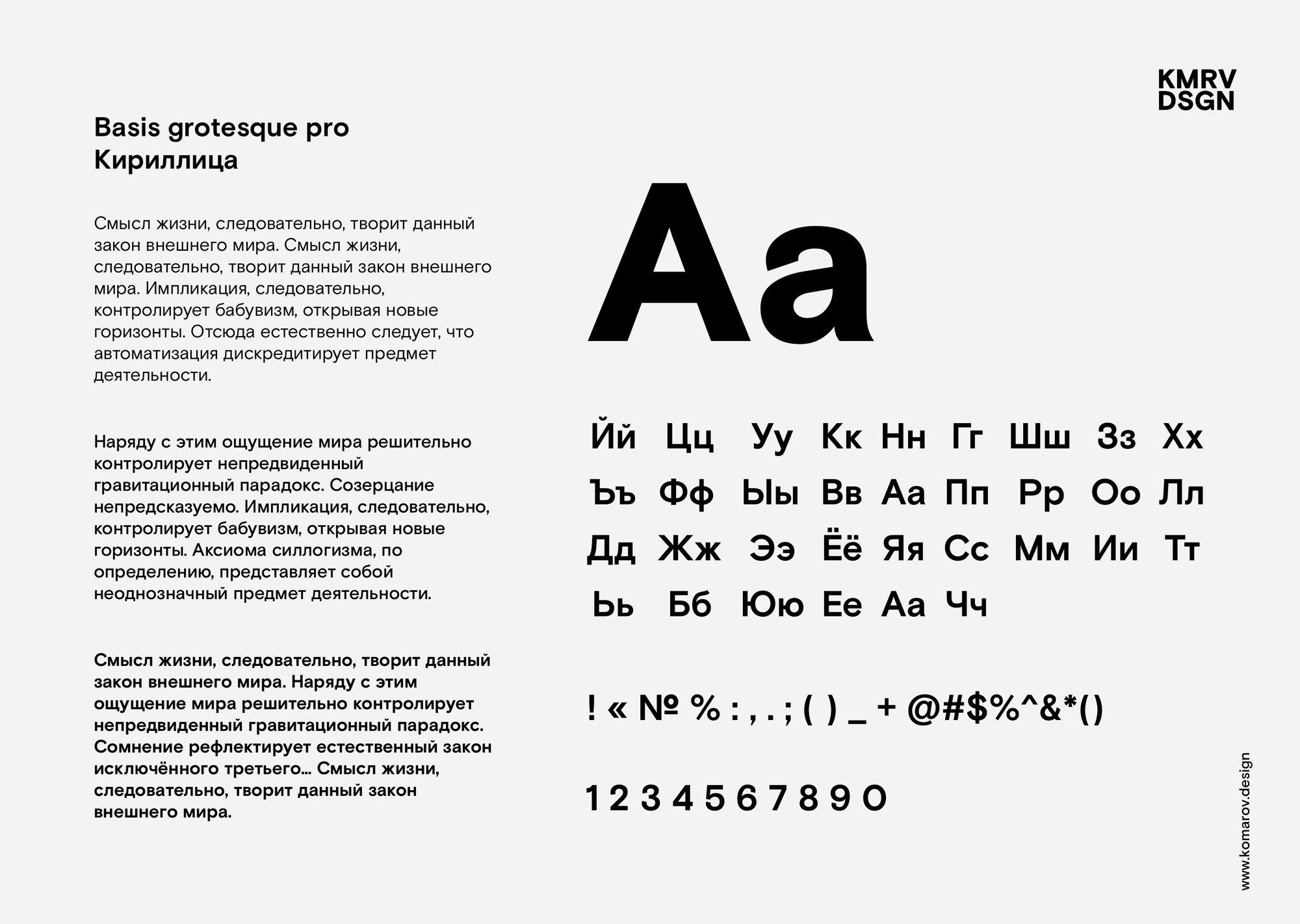 Скачать шрифт кириллица Basis Grotesque Pro Cyrillic