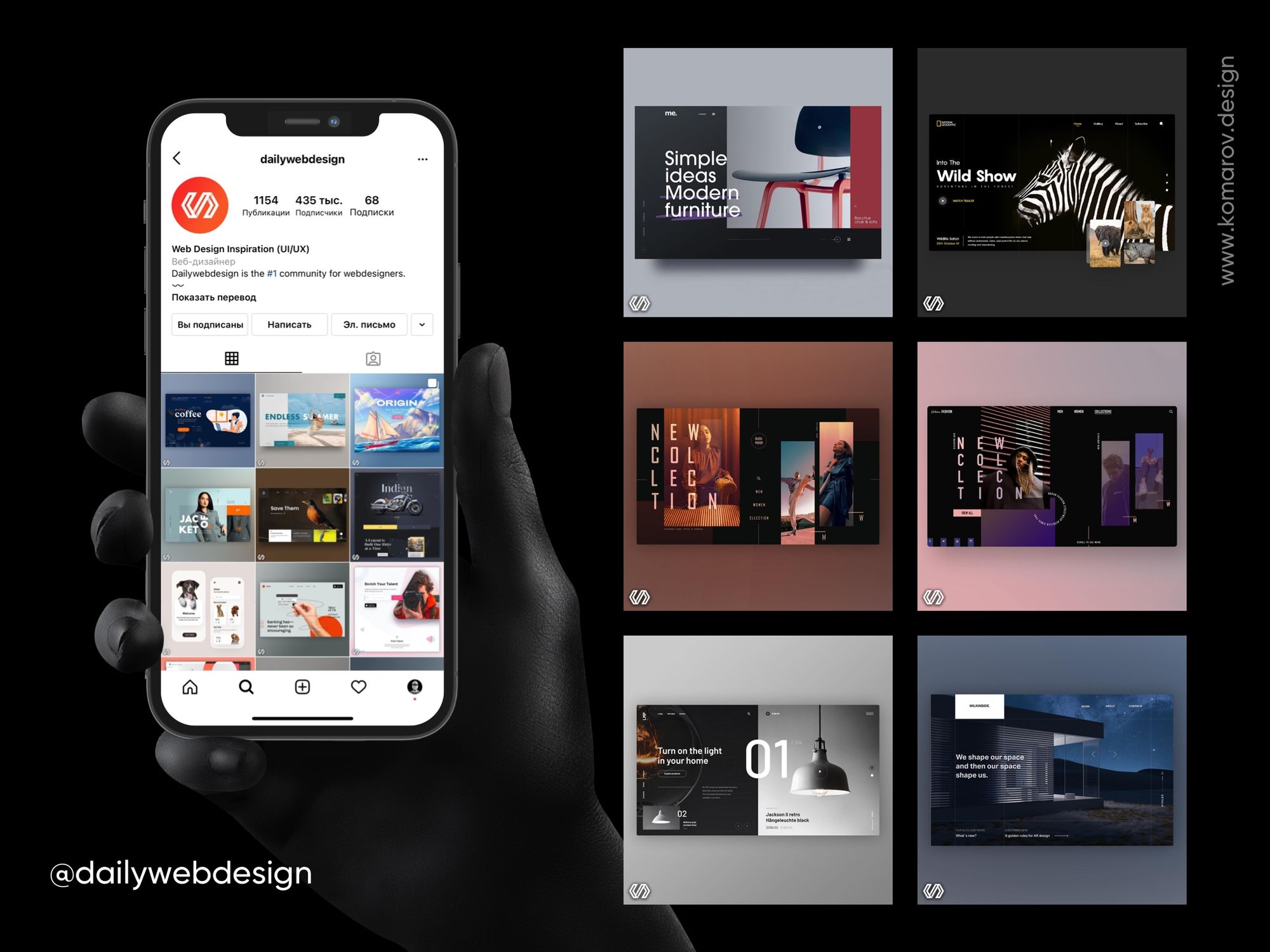 Инстаграм-аккаунт об UI/UX и Webdesign