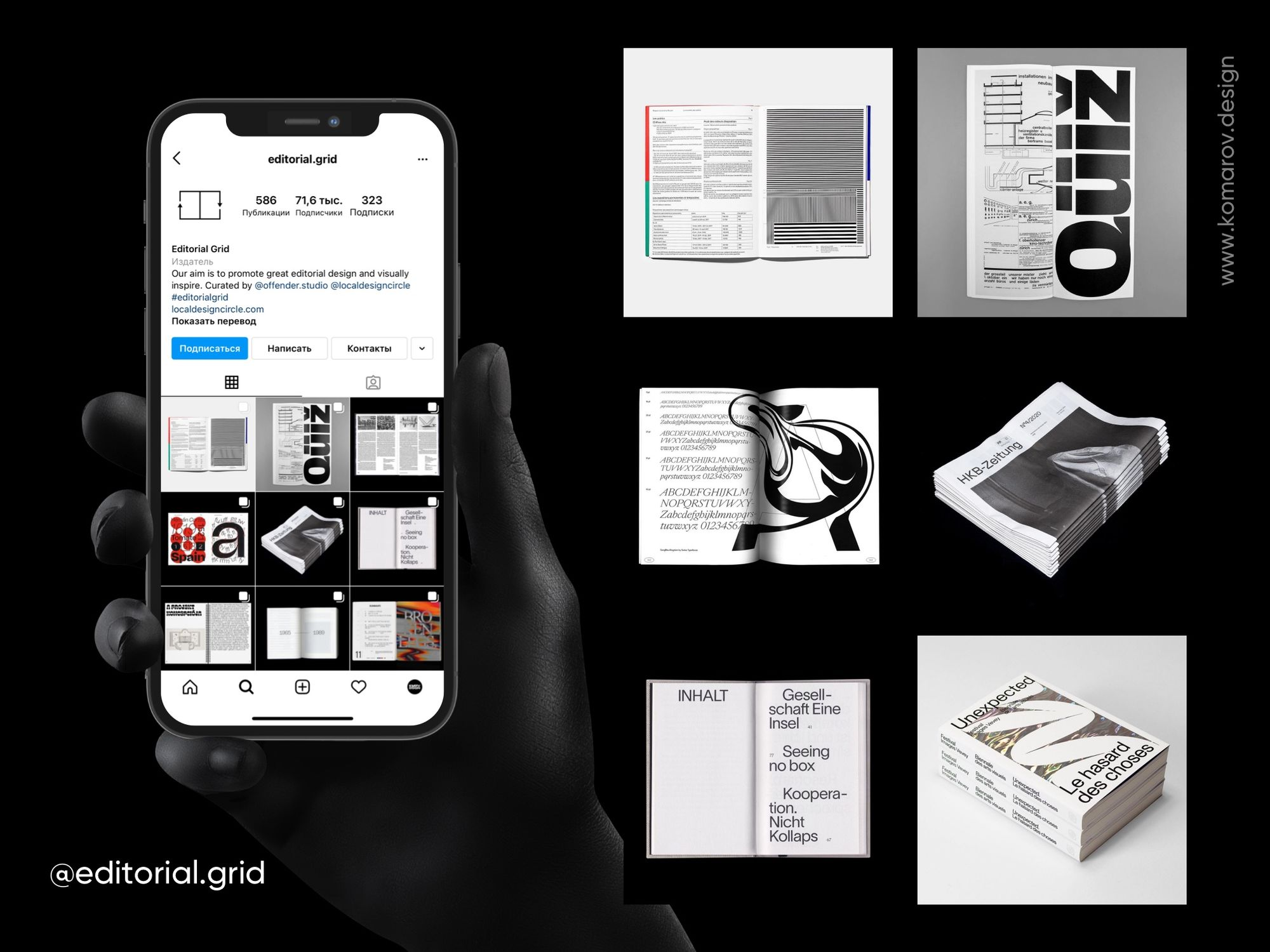 Инстаграм-аккаунт о книгах, сетке и типографике.