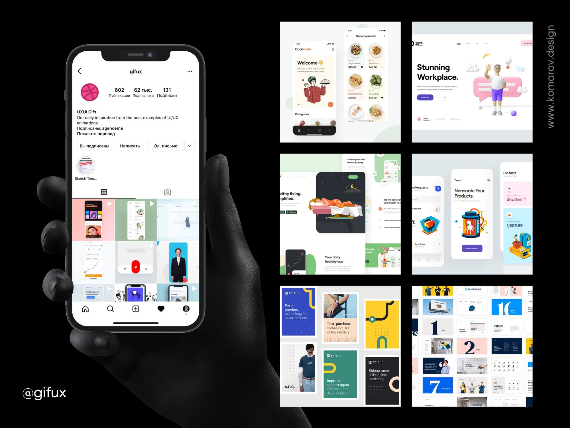 Инстаграм-аккаунт об UI UX и Webdesign