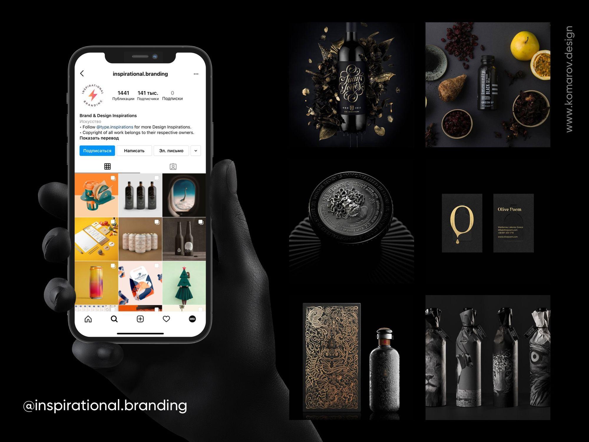 Инстаграм-аккаунт с красивыми упаковками продуктов.