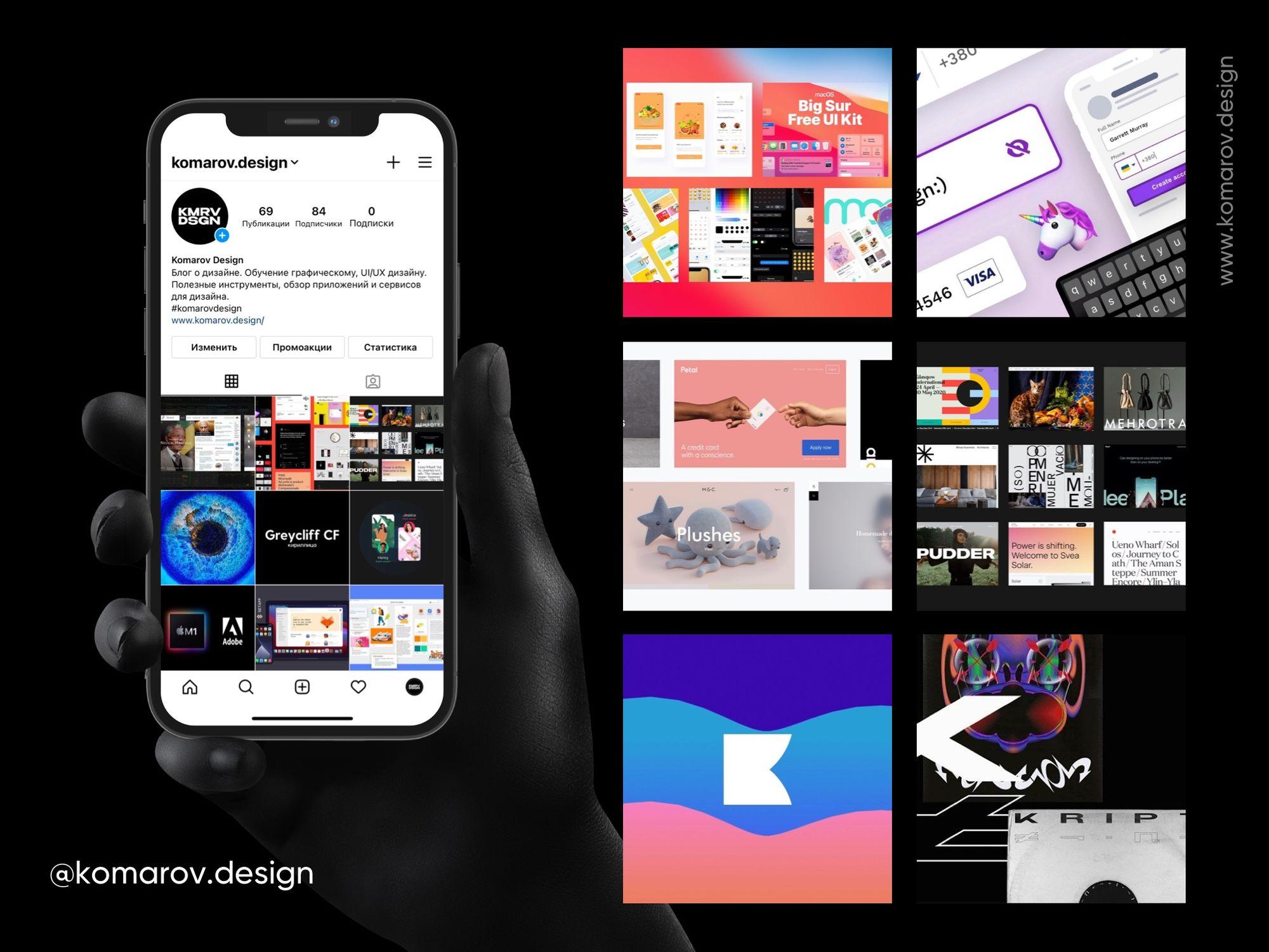 Инстаграм-аккаунт о графическом и UI/UХ дизайне