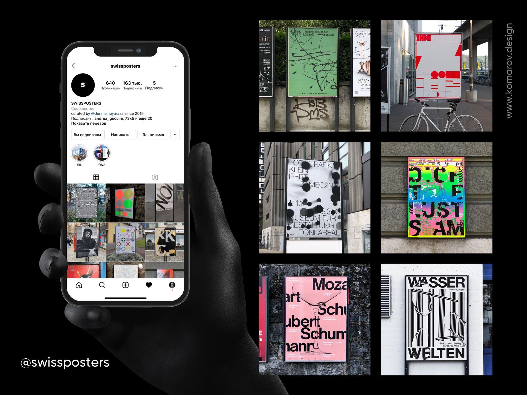 Инстаграм-аккаунт о швейцарском графическом дизайне и уличных плакатах