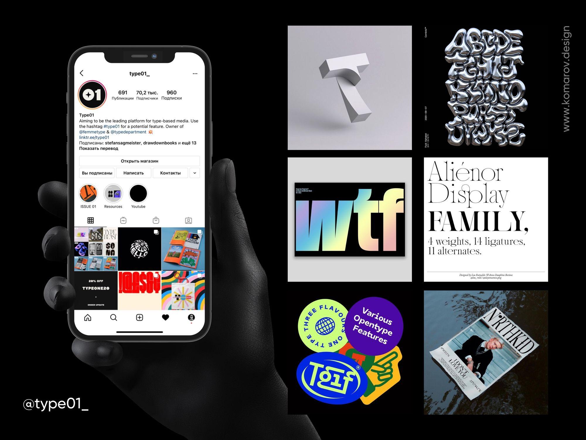 Инстаграм-аккаунт о шрифтах, типографике и печатной продукции.